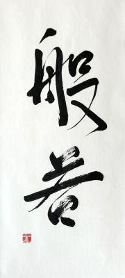 Kanji calligraphy of 'hannya', wisdom gained through meditation. (Source)