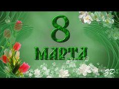 8 Марта, мужики, доставайте кошельки