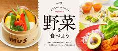 my fav - vegetable jj my fav - vegetable j Food Graphic Design, Food Poster Design, Web Design, Web Banner Design, Japanese Graphic Design, Japan Design, Food Design, Web Banners, Label Design