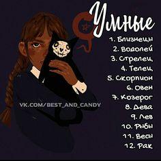Zodiac, Hens, Challenge, Daughter, Horoscope, Laying Hens, 12 Zodiac Signs, My Daughter, Daughters
