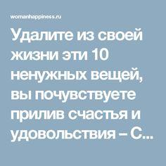 Удалите из своей жизни эти 10 ненужных вещей, вы почувствуете прилив счастья и удовольствия – Счастливая женщина