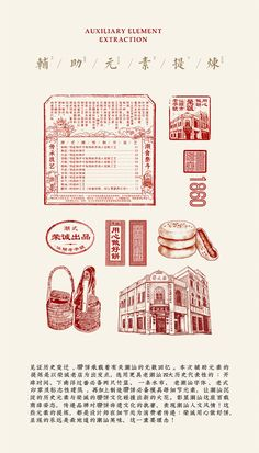 Rongcheng Pie on Packaging of the World - Creative Package Design Gallery Food Packaging Design, Packaging Design Inspiration, Graphic Design Inspiration, Branding Design, Coffee Packaging, Bottle Packaging, Label Design, Book Design, Layout Design