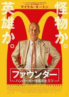 マイケル・キートンが、米ハンバーガーチェーン「マクドナルド」の創業者レイ・クロックを演じる映画「ザ・ファウンダー(原題)」が、「ファウンダーハンバーガー帝国のヒミツ」の邦題で7月29日から日本公開されることがわかった。あわせて「マクドナルド