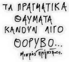 Big Words, Love Words, Childish Quotes, Meaning Of Life, Greek Quotes, Talk To Me, Picture Quotes, Quotations, Psychology