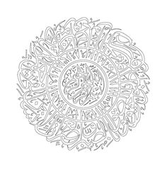 Cheetah Drawing, Glitter Wall Art, Islamic Paintings, Islamic Patterns, Islamic Wall Art, Cnc, Arabic Calligraphy Art, Painting Patterns, Religious Art