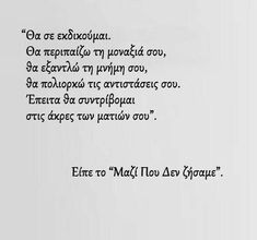 ~ Σοφία Ισμήνη ~ Love Actually, Greek Quotes, Movie Quotes, Poetry, Motivation, Cards, Film Quotes, Poetry Books, Maps
