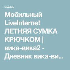 Мобильный LiveInternet ЛЕТНЯЯ СУМКА КРЮЧКОМ   вика-вика2 - Дневник вика-вика2  