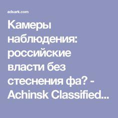Камеры наблюдения: российские власти без стеснения фа� - Achinsk Classifieds - Post Free Ads in Achinsk, Russia