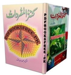 mufradat ul quran urdu pdf