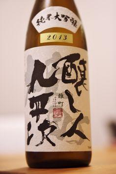kamoshibito kuheiji junmaidaiginjou omachi 醸し人九平次 純米大吟醸 雄町 酒