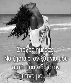 Greek Quotes, Truths, Real Life, Life Quotes, Goals, Funny, Quotes About Life, Quote Life, Living Quotes