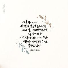 여호와께서 사람의 걸음을 정하시고 그의 길을 기뻐하시나니 그는 넘어지나 아주 엎드러지지 아니함은 여호... Bible Words, Bible Scriptures, Wise Quotes, Inspirational Quotes, Bible Illustrations, Faith Bible, God Loves Me, Verses, Poems