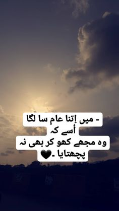 If You Fall In Love ' Life is Beautiful' -www.club Has Lots Of Best Urdu Shayari Collection And Many More Collection keep in touch. Urdu Love Words, Love Poetry Urdu, My Poetry, Poetry Books, Poetry Quotes, Mood Quotes, Best Quotes In Urdu, Urdu Quotes, Qoutes