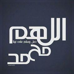 """اللهم صل وسلم وبارك على نبينا محمد ﷺ  """""""