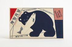 薄型民芸 木彫りの熊のサンプル画像 ※クリックすると拡大します