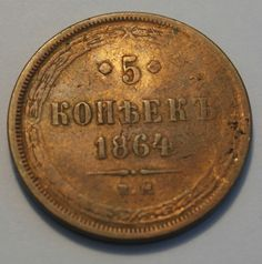 Rare 1864 coin 5 kopek kopiika EM Russia