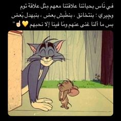 Arabic Memes, Arabic Funny, Funny Arabic Quotes, Islamic Love Quotes, Jokes Quotes, Book Quotes, Touching Words, Islam Facts, Good Life Quotes
