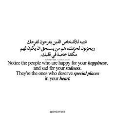 انتبه للأشخاص الذين يفرحون لفرحك .. Instagram, Facebook, Twitter , Tumblr , Telegram : @Ghozydes 🍃 #Ghozydes #arabic_quotes #اقتباسات_أدبية #اقتباسات_مترجمة