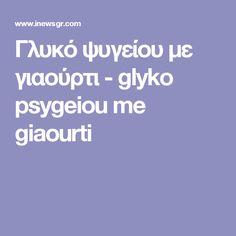Γλυκό ψυγείου με γιαούρτι - glyko psygeiou me giaourti