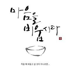 비우기 연습... Calligraphy Letters, Caligraphy, Arabic Calligraphy, Korean Quotes, Korean Language, Wise Quotes, Writing Tips, Typo, Buddha