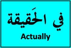 Actually // Arabic