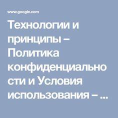 Технологии и принципы – Политика конфиденциальности и Условия использования – Google