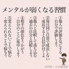 The Words, Japanese Quotes, Ideal Image, Self Improvement, Beautiful Words, Life Hacks, Poems, Knowledge, Mindfulness