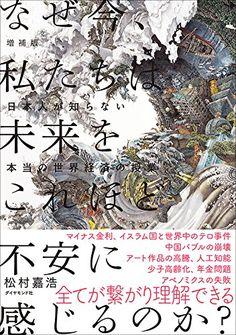 増補版 なぜ今、私たちは未来をこれほど不安に感じるのか?―――日本人が知らない本当の世界経済の授業 | 松村 嘉浩 |本 | 通販 | Amazon