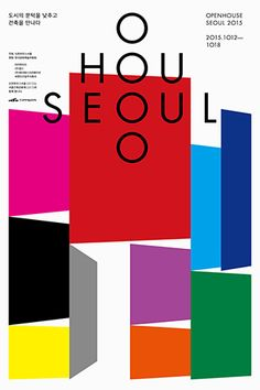 ohseoul_poster Poster Fonts, Poster Layout, Typography Poster, Posters, Web Design, Layout Design, Print Design, Editorial Layout, Editorial Design