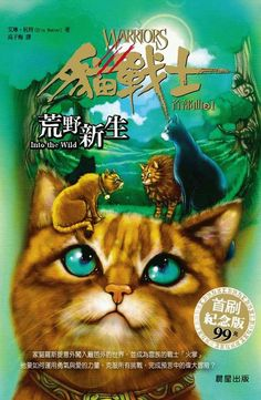 Warrior Cats, Chinese