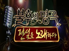 Immortal Song 2 & Invincible Youth 2 cancelled this week due to Olympics