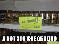 А вот это уже обидно / АйДаПрикол :) Funny Mems, Funny Jokes, Russian Jokes, British Humor, Stupid Memes, Love Memes, Man Humor, Haha, Funny Pictures