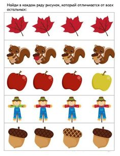 Senses Preschool, Free Preschool, Preschool Printables, Fall Activities For Toddlers, Preschool Learning Activities, Infant Activities, Fall Games, Worksheets For Kids, Toddler Crafts