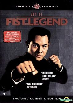 精武英雄 Fist of Legend
