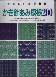 Вязание-книга:«200 узоров» . Обсуждение на LiveInternet - Российский Сервис Онлайн-Дневников