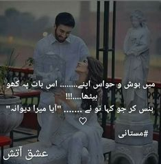 Romantic Images, Love Poetry Urdu, Crazy Girls, Deep Words, Couple Quotes, Learning, Fictional Characters, Sadness, Languages