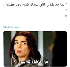 Funny Picture Jokes, Some Funny Jokes, Funny Posts, Funny Pictures, Funny Memes, Arabic Memes, Arabic Funny, Funny Arabic Quotes, Funny Study Quotes