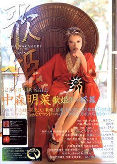 歌姫3 (2003)