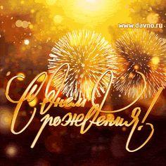 с днем рождения fybvbhjhdfyyfz открытка c atqthdthrjv - Поиск в Google Happy New Year, Congratulations, Happy Birthday, Neon Signs, Holiday, Cards, Image, Google, Happy