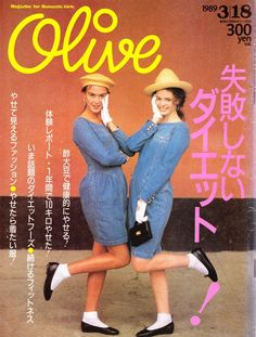 【date】1989.03.18【cover】【contents】失敗しないダイエットしっかり研究!話題のダイエット「やせて見せたい!」「やせた!」だから、着る服スコットランドの海辺はわたしたちの憧れ…