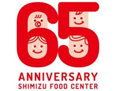 65周年記念ロゴ Typography Logo, Graphic Design Typography, Logos, Logo Branding, Branding Design, Logo Design, Kindergarten Logo, Japan Logo, Anniversary Logo