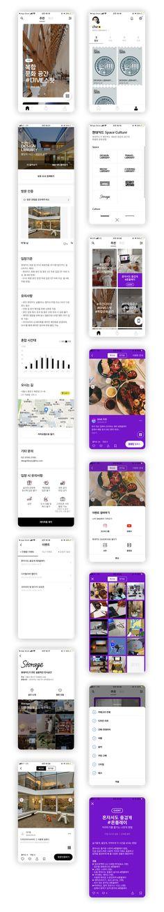 현대카드 다이브 App Ui, Ui Ux, Interface Design, Ui Design, Tablet Ui, Mobile Design, Contents, User Interface Design, User Interface Design