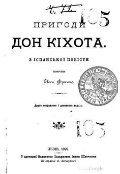 """UCRANIANO - Pryhody Don Kichota / Franko, Ivan, adaptador.-- 1891.-- Se trata de una adaptación para niños editada en el diario """"Дзвінок"""" (Dzvinok en caracteres latinos). La portada y el enlace al texto completo son de la edición de 1899 http://shron.chtyvo.org.ua/Franko/Pryhody_Don_Kikhota.pdf"""