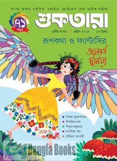 Book Name: Suktara Magazine April 2018 (Fairy Tales) Issue