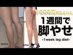 1000万再生された脚やせ成功者続出!1週間で足痩せトレーニング動画!【ダイエット】 - YouTube Leg Workout Plan, Gym Workout Tips, Fitness Tips, Health Fitness, Hiding Feelings, Korean Diet, Keep Fit, Cellulite, Excercise