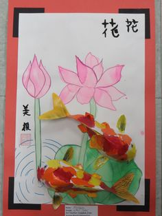 "4th grade 3D paper koi fish with lotus flower background, 12"" X 18""; lesson by art teacher: Susan Joe"