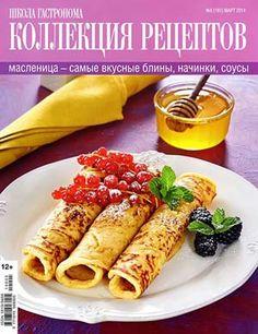 Школа гастронома. Коллекция рецептов № 5 (март 2014) Масленица - самые вкусные блины, начинки, соусы