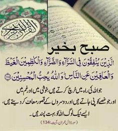 Best Islamic Quotes, Quran Quotes Inspirational, Islamic Phrases, Islamic Messages, Motivational, Good Day Quotes, Its Friday Quotes, Good Morning Quotes, Beautiful Morning Messages