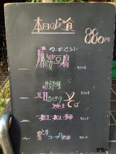 ある中華料理屋のメニュー看板の文字書体がすごすぎる件 - Togetterまとめ G Logo Design, Typo Design, Web Design, Graphic Design Typography, Lettering Design, 2 Logo, Typography Fonts, Typography Logo, Blackboard Drawing