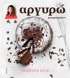 Απίθανα κέικ-featured_image Greek Desserts, Greek Recipes, Apple Cake, Make It Simple, Food To Make, Dessert Recipes, Meat, Baking, Recipies